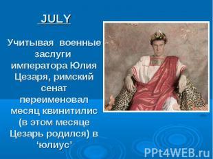 JULY Учитывая военные заслуги императора Юлия Цезаря, римский сенат