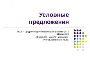 Условные предложения МБОУ « Средняя общеобразовательная школа № 24» г. Йошкар-Ол