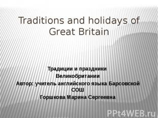 Traditions and holidays of Great Britain Традиции и праздники Великобритании Авт