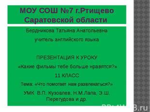 МОУ СОШ №7 г.Ртищево Саратовской области Бердникова Татьяна Анатольевна учитель