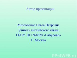 Мозговенко Ольга Петровна Мозговенко Ольга Петровна учитель английского языка ГБ