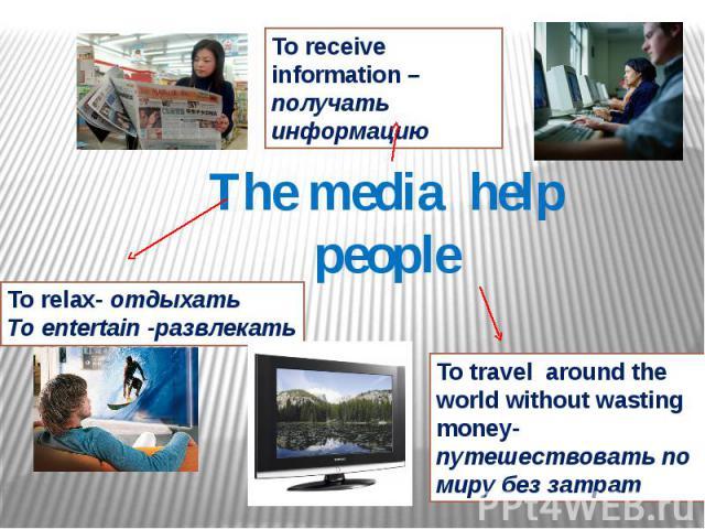 The media help people