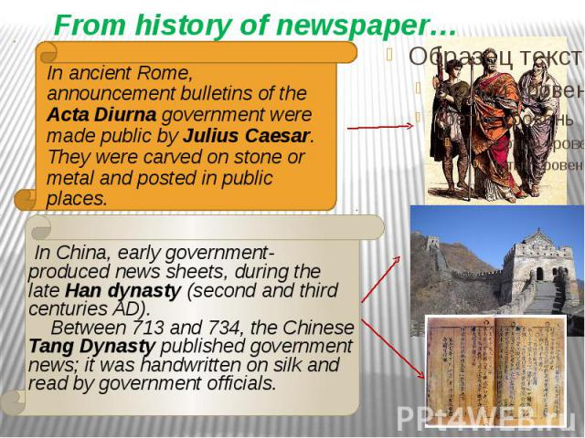 history of news papers The history of american newspapers begins in the early 18th century with the publication of the first colonial newspapers american newspapers began as modest affairs—a sideline for printers they became a political force in.