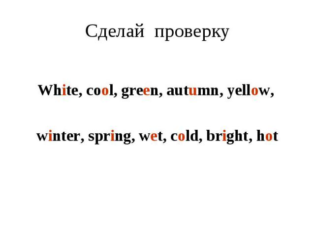 White, cool, green, autumn, yellow, winter, spring, wet, cold, bright, hot