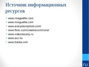 www.imageafter.com www.imageafter.com www.morguefile.com www.everystockphoto.com