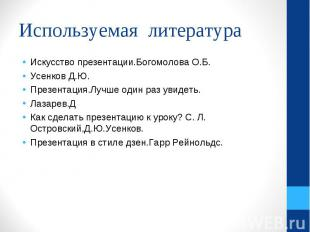 Искусство презентации.Богомолова О.Б. Искусство презентации.Богомолова О.Б. Усен