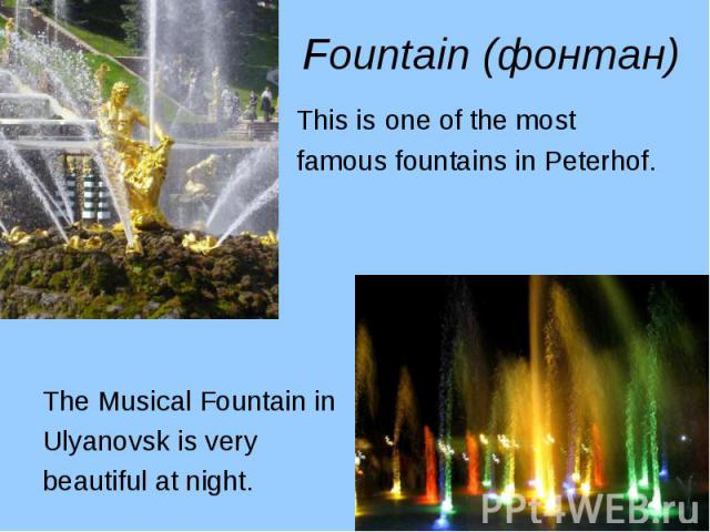 This is one of the most This is one of the most famous fountains in Peterhof. The Musical Fountain in Ulyanovsk is very beautiful at night.