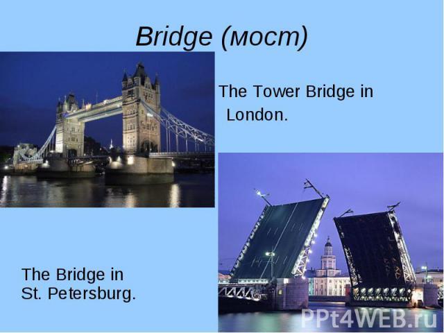The Tower Bridge in The Tower Bridge in London. The Bridge in St. Petersburg.