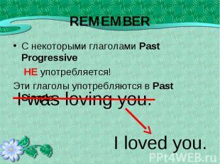 С некоторыми глаголами Past Progressive С некоторыми глаголами Past Progressive