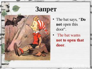 """The bat says, """"Do not open this door"""". The bat says, """"Do not open this door"""". Th"""