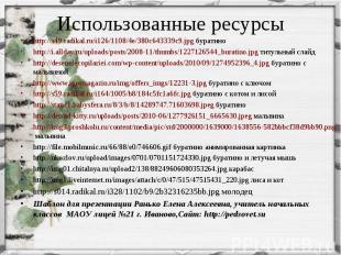 http://s49.radikal.ru/i126/1108/4e/380c643339c9.jpg буратино http://s49.radikal.