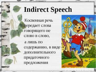 Косвенная речь передает слова говорящего не слово в слово, Косвенная речь переда