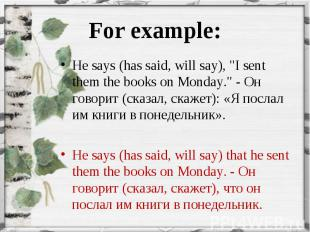 """He says (has said, will say), """"I sent them the books on Monday."""" - Он"""