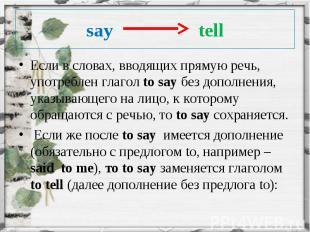 Если в словах, вводящих прямую речь, употреблен глагол to say без дополнения, ук