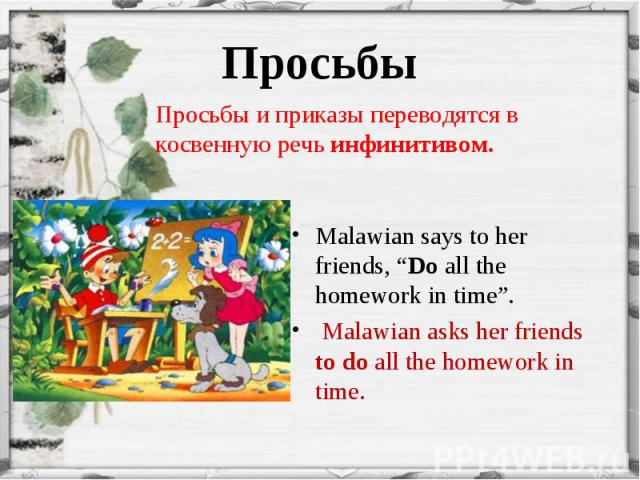 """Malawian says to her friends, """"Do all the homework in time"""". Malawian asks her friends to do all the homework in time."""