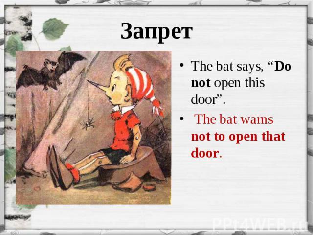 """The bat says, """"Do not open this door"""". The bat says, """"Do not open this door"""". The bat warns not to open that door."""