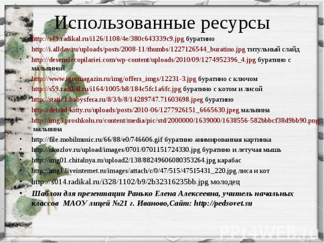 http://s49.radikal.ru/i126/1108/4e/380c643339c9.jpg буратино http://s49.radikal.ru/i126/1108/4e/380c643339c9.jpg буратино http://i.allday.ru/uploads/posts/2008-11/thumbs/1227126544_buratino.jpg титульный слайд http://desenelecopilariei.com/wp-conten…