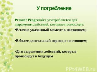 Present Progressive употребляется для выражения действий, которые происходят: Pr