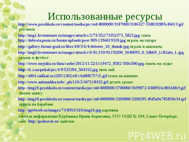 http://www.proshkolu.ru/content/media/pic/std/4000000/3187000/3186327-55803f3f05cf6013.gif рисовать http://www.proshkolu.ru/content/media/pic/std/4000000/3187000/3186327-55803f3f05cf6013.gif рисовать http://img1.liveinternet.ru/images/attach/c/2/73/…