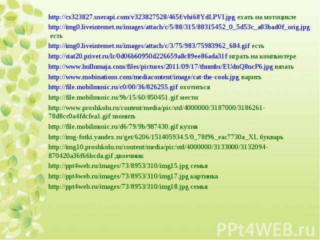 http://cs323827.userapi.com/v323827528/465f/vhi68YdLPVI.jpg ехать на мотоцикле http://cs323827.userapi.com/v323827528/465f/vhi68YdLPVI.jpg ехать на мотоцикле http://img0.liveinternet.ru/images/attach/c/5/88/315/88315452_0_5d53c_a83bad0f_orig.jpg ест…