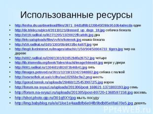 Использованные ресурсы http://kroha.dn.ua/download/files/2871_04d1df8b1220b45f28