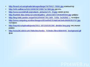 http://board.od.ua/uploads/aimages/large/76/75917-70581.jpg компьютер http://boa
