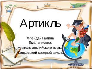 Артикль Френдак Галина Емельяновна, учитель английского языка Копьёвской средней