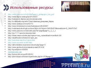 http://www.pomorsu.ru/body.php?page=c_pedagogics_lom_ped http://www.pomorsu.ru/b
