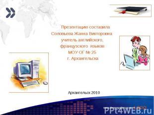 Презентацию составила Презентацию составила Соловьева Жанна Викторовна учитель а