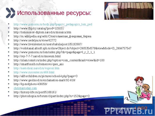 http://www.pomorsu.ru/body.php?page=c_pedagogics_lom_ped http://www.pomorsu.ru/body.php?page=c_pedagogics_lom_ped http://www.flip.kz/catalog?prod=115031 http://lomonosov-diplom.narod.ru/mosaica.htm http://ru.wikipedia.org/wiki/Стокгольмская_фондовая…