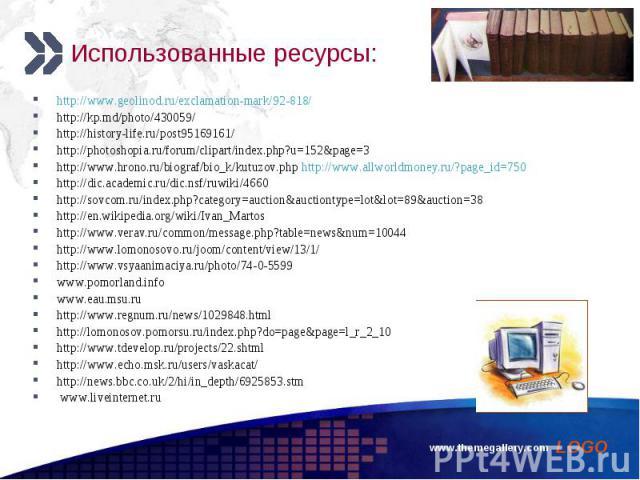 http://www.geolinod.ru/exclamation-mark/92-818/ http://www.geolinod.ru/exclamation-mark/92-818/ http://kp.md/photo/430059/ http://history-life.ru/post95169161/ http://photoshopia.ru/forum/clipart/index.php?u=152&page=3 http://www.hrono.ru/biogra…