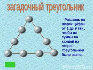 Расставь на шарах цифры от 1 до 9 так , чтобы их суммы на каждой из сторон треуг