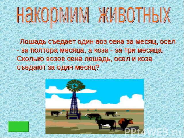 Лошадь съедает один воз сена за месяц, осел - за полтора месяца, а коза - за три месяца. Сколько возов сена лошадь, осел и коза съедают за один месяц? Лошадь съедает один воз сена за месяц, осел - за полтора месяца, а коза - за три месяца. Сколько в…