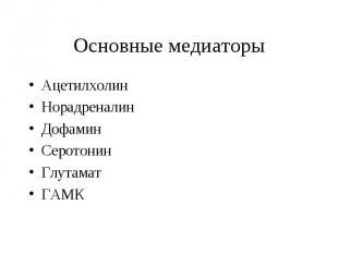 Ацетилхолин Ацетилхолин Норадреналин Дофамин Серотонин Глутамат ГАМК