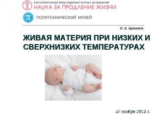 И. В. Артюхов И. В. Артюхов