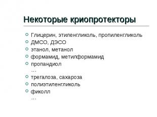 Некоторые криопротекторы Глицерин, этиленгликоль, пропиленгликоль ДМСО, ДЭСО эта