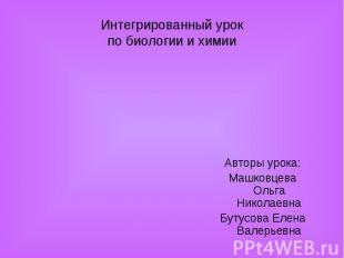 Авторы урока: Машковцева Ольга Николаевна Бутусова Елена Валерьевна