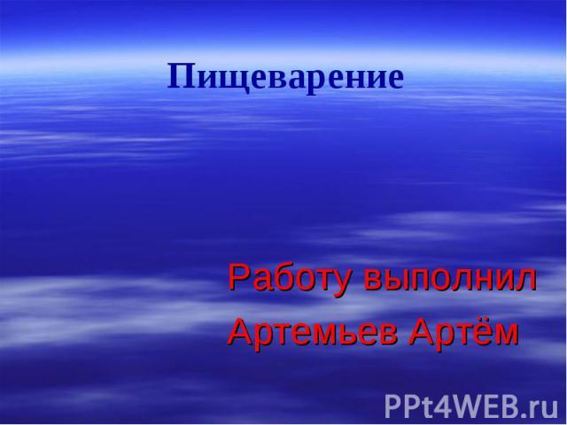 Работу выполнил Работу выполнил Артемьев Артём