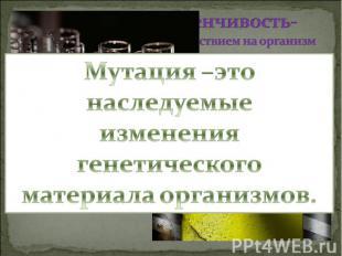 Мутагены бывают физические (радиационное излучение) химические мутагены (гербици