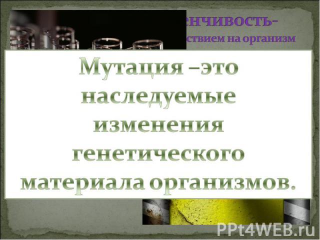 Мутагены бывают физические (радиационное излучение) химические мутагены (гербициды) и биологические (вирусы).