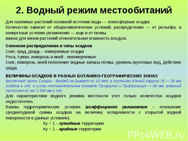 2. Водный режим местообитаний