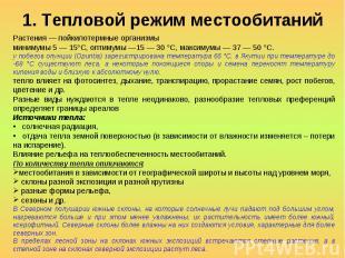 1. Тепловой режим местообитаний