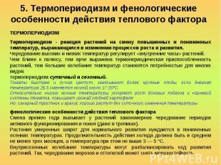 5. Термопериодизм и фенологические особенности действия теплового фактора