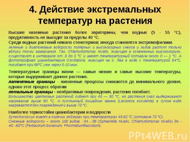 4. Действие экстремальных температур на растения