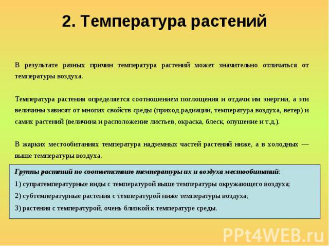 2. Температура растений