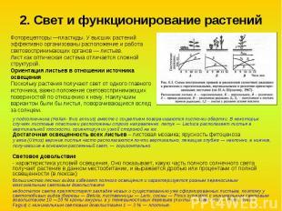 2. Свет и функционирование растений Световое довольствие - характеристика услови