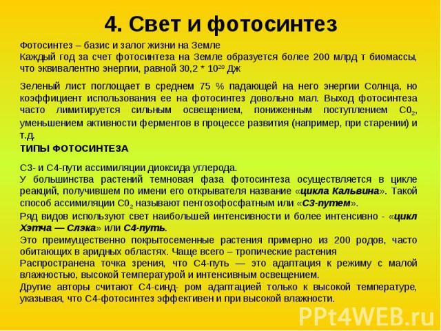 4. Свет и фотосинтез