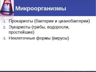 Микроорганизмы Прокариоты (бактерии и цианобактерии) Эукариоты (грибы, водоросли
