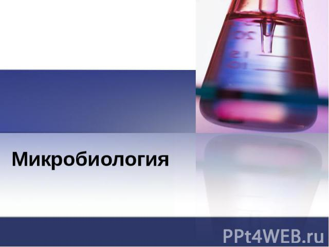 Микробиология