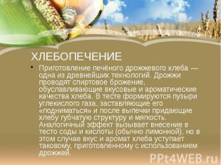 ХЛЕБОПЕЧЕНИЕ Приготовление печёного дрожжевогохлеба— одна из древней